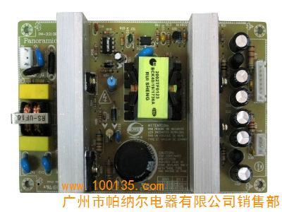 供应高清液晶电视电源板