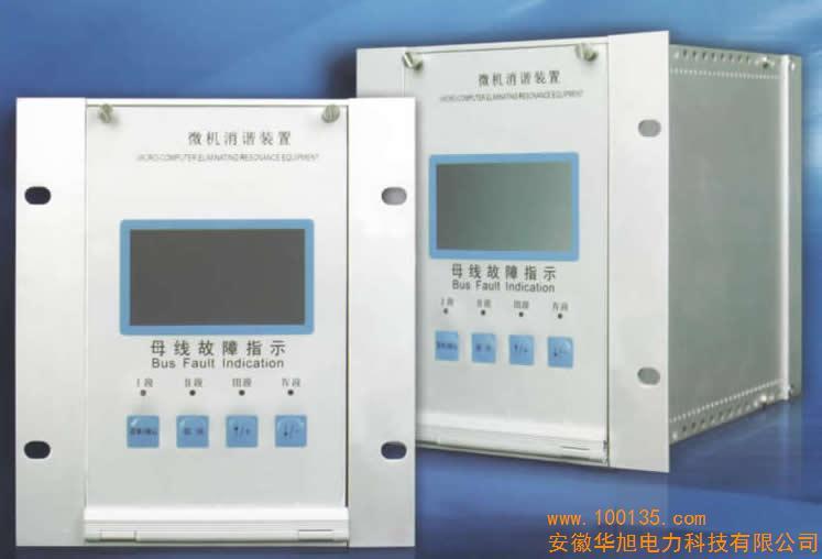 HXWX二次消谐器又称微机消谐器,是电力部门和用户由于铁磁谐振而时常发生的电压互感器(PT)烧毁甚至爆炸的恶性事故,微机消谐装置是研制开发的一种消谐装置。本装置利用高性能单片机作为检测、控制的核心元件。具有运算速度快,性能稳定,抗干扰能力强等优点。使用固态继电器,动作可靠,不易损坏,解决了使用电阻在大电流时易损坏的缺点。系统可以消除铁磁谐振,还可以区分过电压,单相接地故障。   本装置采用高性能的单片微机作为核心元件,对PT开口三角电压(即零序电压)进行遁环检测。正常工作情况下,该电压小于30V,装置内的