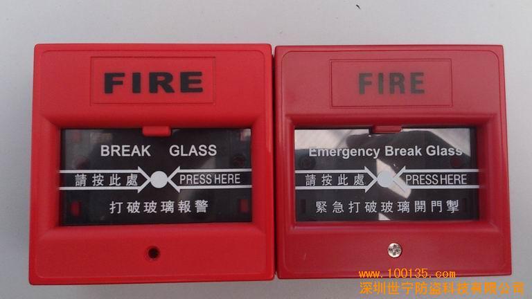 供应出售消防手动报警开关,销售手动报警按钮,供应打破玻璃开关(图)