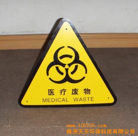 供应医疗废物警示标识(图)图片