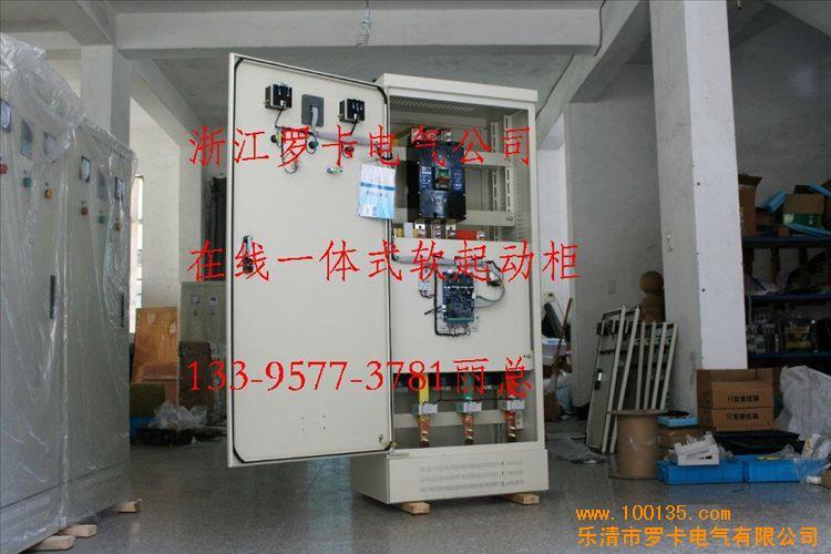 供应中文在线软启动器135kw,45kw起动柜价格(图)