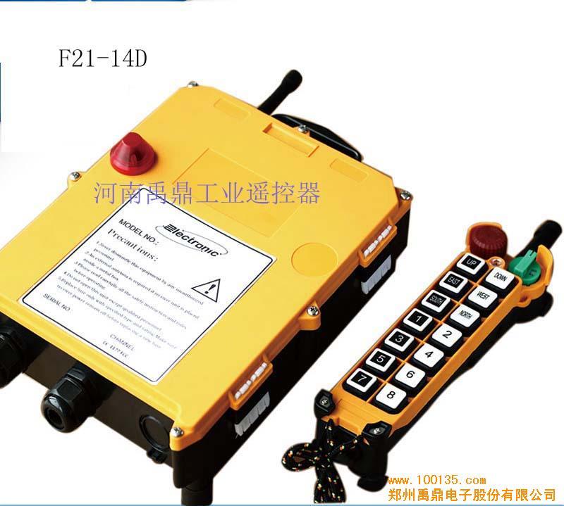 F21-12D 外壳:玻璃纤维增强尼龙; 防护:IP65; 电池:2节1.5V碱性AA电池; 按键:12只双速,1只急停; 按键内容:箭头+数字; 安全钥匙:有; 安全码:2亿种以上; 电压检测:电压不足2.2V操作时红灯慢闪提示;电压不足1.8V时发射器无法启动; 发射频率:310.0325-331.165MHz; 频道间隔:0.