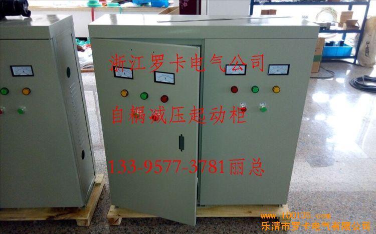 供应自耦变压器厂家,450kw减压起动柜(图)
