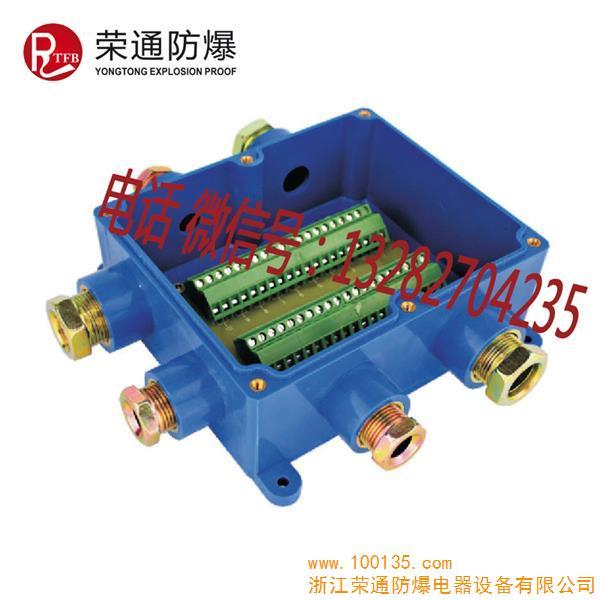 供应jhh-6(c) 矿用本安电路分线盒 矿用电话接线盒(图)