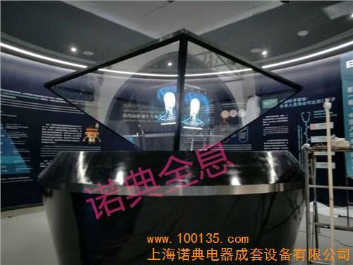 全息金字塔系列展示柜,800mm倒立金字塔展示柜,360度全息投影金字塔
