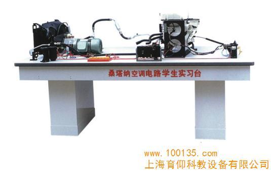 供应yuy-8051桑塔纳空调电路实验台(图)