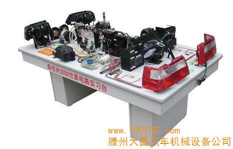 供应桑塔纳3000全车仿真电路实习台(图)
