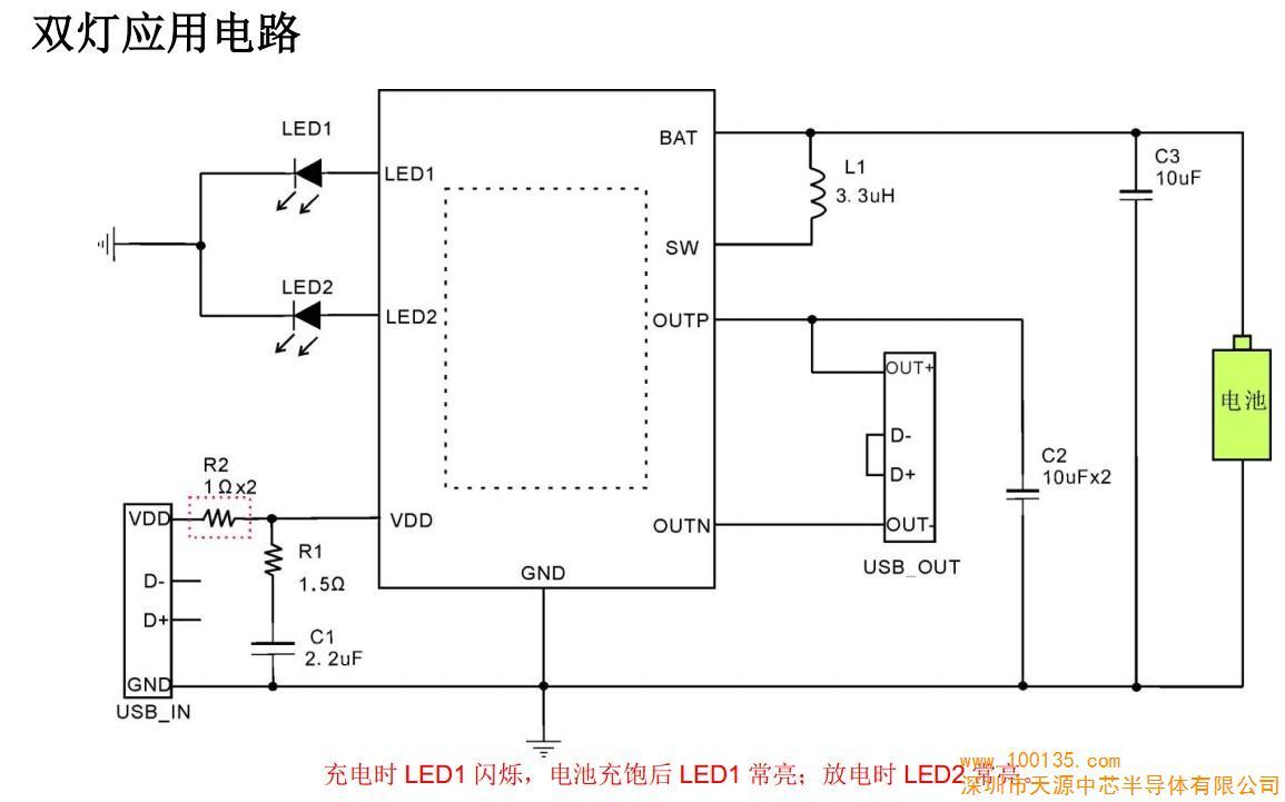 供应信息 电子元器件 集成电路(ic) 电源模块 > 供应tp4303香水板移动