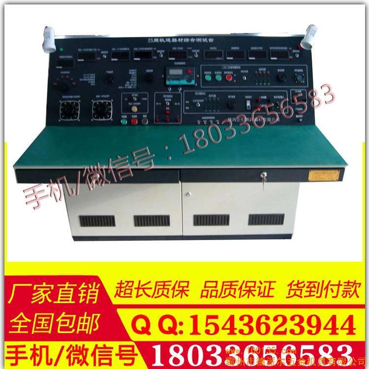 专业生产 相敏轨道器材综合测试台tarj-a二元二位继电器测试台(图)